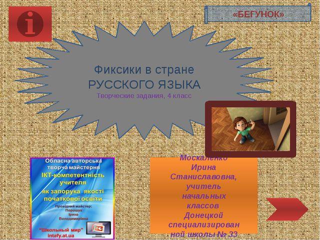 Москаленко Ирина Станиславовна, учитель начальных классов Донецкой специализ...