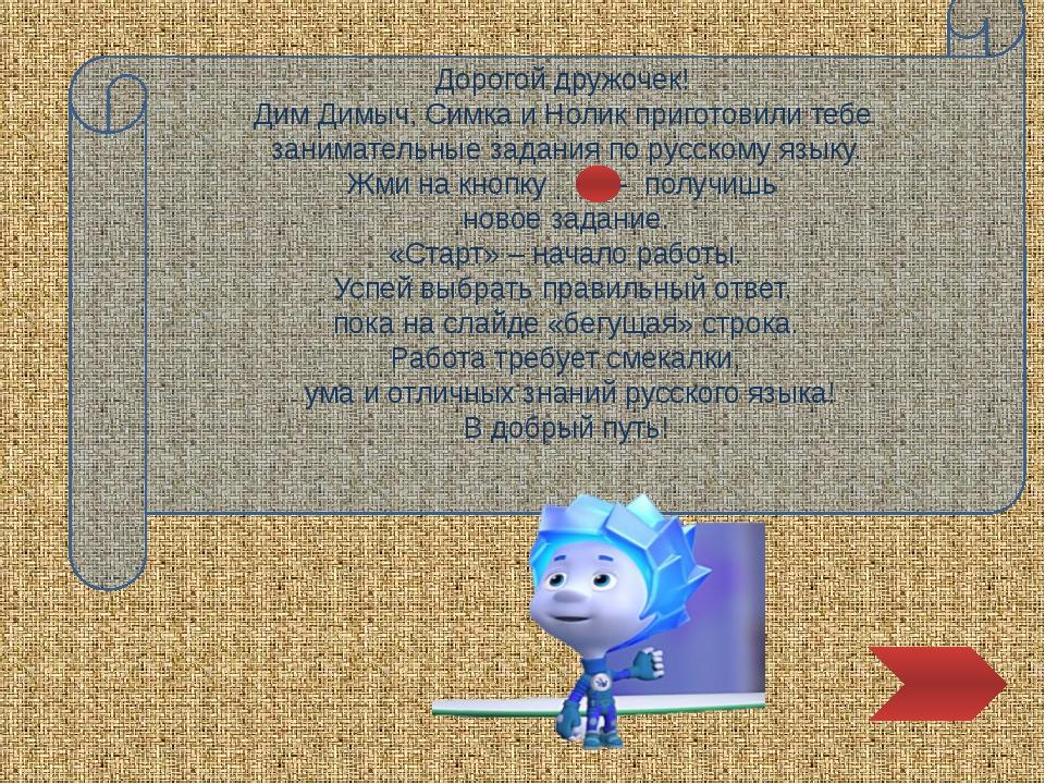 Дорогой дружочек! Дим Димыч, Симка и Нолик приготовили тебе занимательные зад...