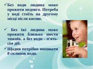 Без води людина може прожити недовго. Потреба у воді стоїть на другому місці