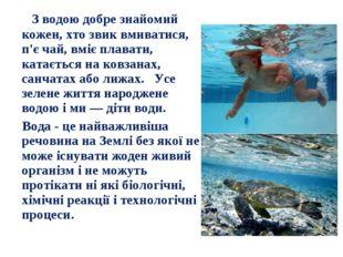 З водою добре знайомий кожен, хто звик вмиватися, п'є чай, вміє плавати, кат