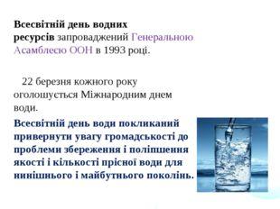 Всесвітній день водних ресурсівзапровадженийГенеральною Асамблеєю ООНв199