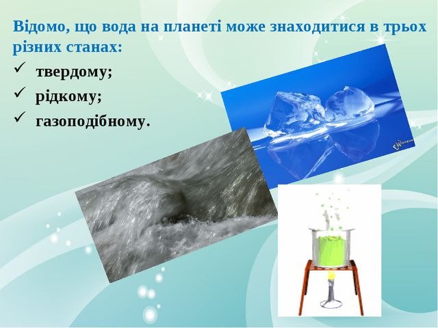 Відомо, що вода на планеті може знаходитися в трьох різних станах: твердому;...