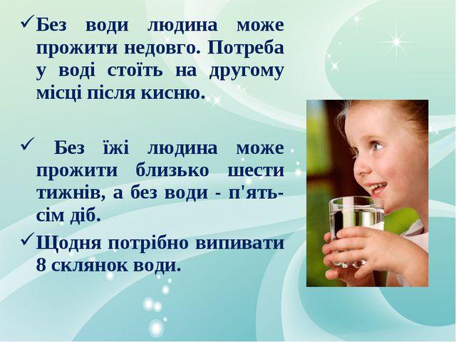 Без води людина може прожити недовго. Потреба у воді стоїть на другому місці...