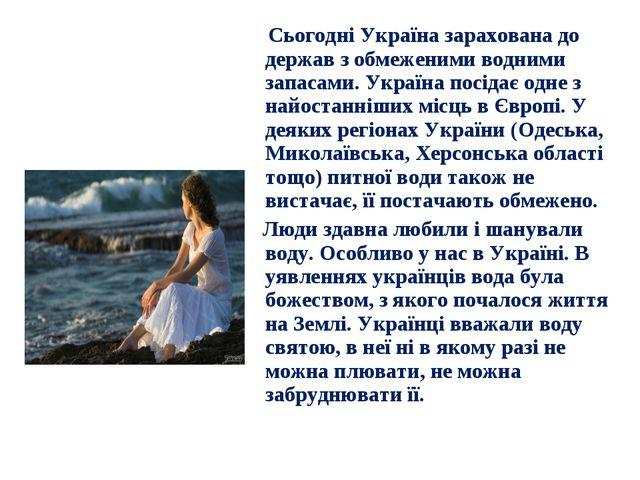 Сьогодні Україна зарахована до держав з обмеженими водними запасами. Україна...