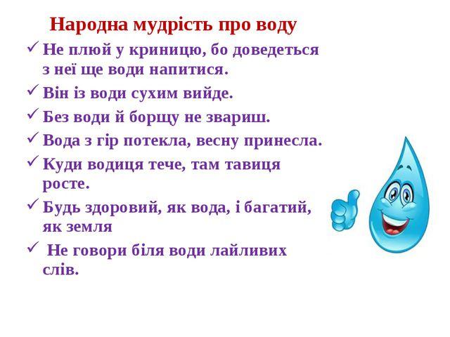 Народна мудрість про воду Не плюй у криницю, бо доведеться з неї ще води напи...