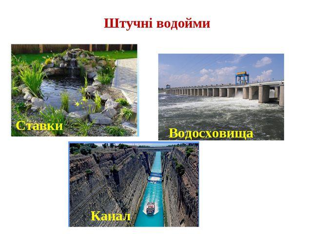 Штучні водойми Ставки Водосховища Канал