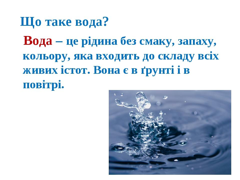 Що таке вода? Вода – це рідина без смаку, запаху, кольору, яка входить до ск...