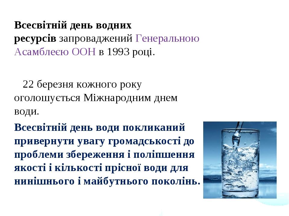 Всесвітній день водних ресурсівзапровадженийГенеральною Асамблеєю ООНв199...