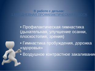 В работе с детьми: 1.ЕЖЕДНЕВНАЯ ПРОФИЛАКТИЧЕСКАЯ РАБОТА • Профилактическая ги