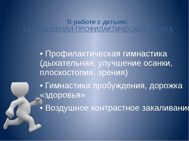 В работе с детьми: 1.ЕЖЕДНЕВНАЯ ПРОФИЛАКТИЧЕСКАЯ РАБОТА • Профилактическая ги...