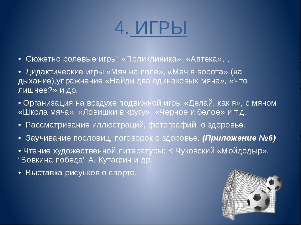 4. ИГРЫ • Сюжетно ролевые игры: «Поликлиника», «Аптека»… • Дидактические игры...