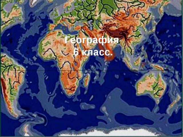 География 6 класс.