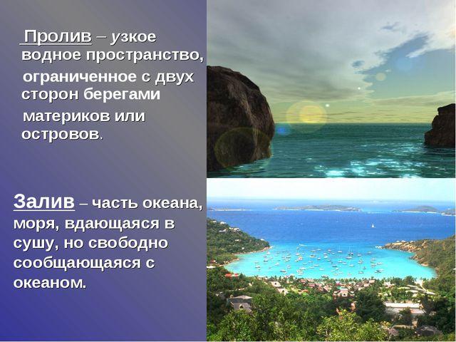 Пролив – узкое водное пространство, ограниченное с двух сторон берегами мате...