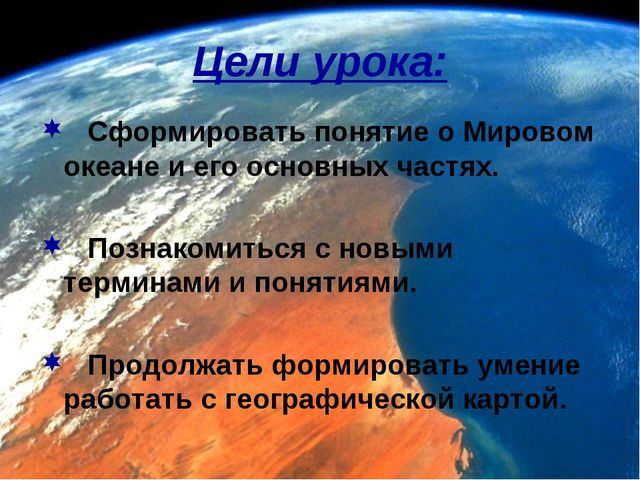 Цели урока: Сформировать понятие о Мировом океане и его основных частях. Позн...