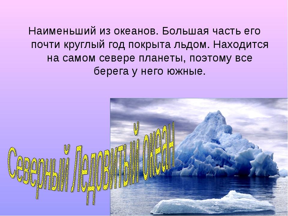 Наименьший из океанов. Большая часть его почти круглый год покрыта льдом. Нах...