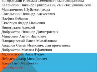 Богородский Николай Семенович, сын священника Каллиопин Никанор Григорьевич,
