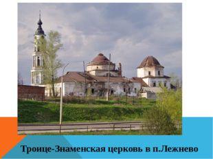 Троице-Знаменская церковь в п.Лежнево