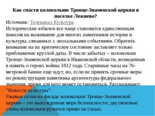 Как спасти колокольню Троице-Знаменской церкви в поселке Лежнево? Источник:Т