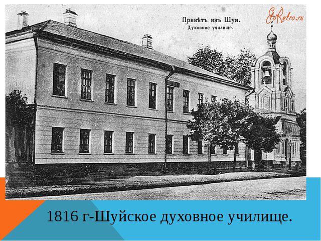 1816 г-Шуйское духовное училище.