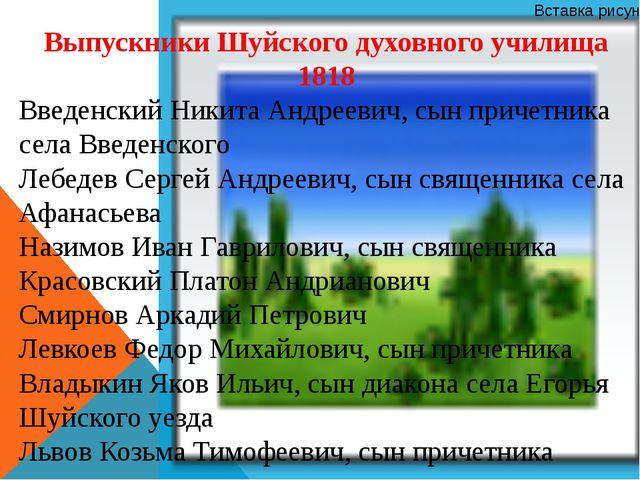 Выпускники Шуйского духовного училища 1818 Введенский Никита Андреевич, сын...