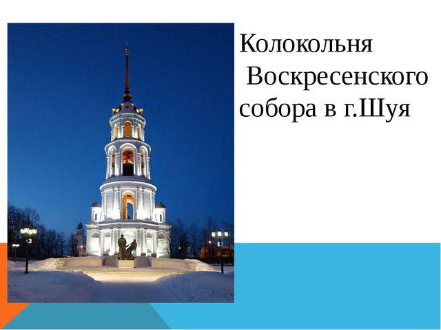 Колокольня Воскресенского собора в г.Шуя