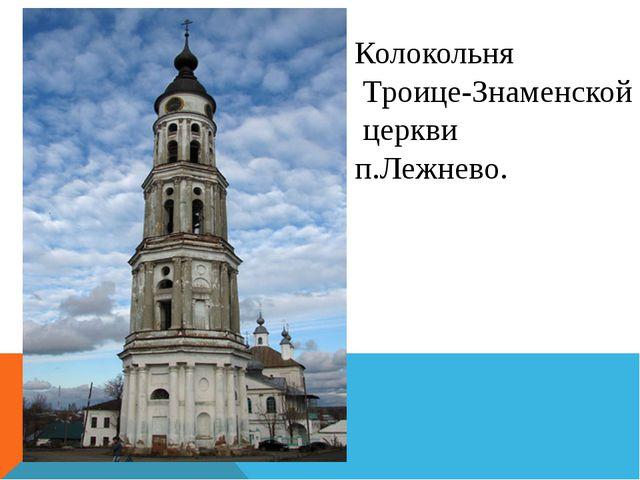 Колокольня Троице-Знаменской церкви п.Лежнево.