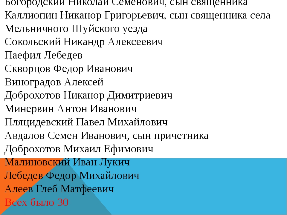 Богородский Николай Семенович, сын священника Каллиопин Никанор Григорьевич,...