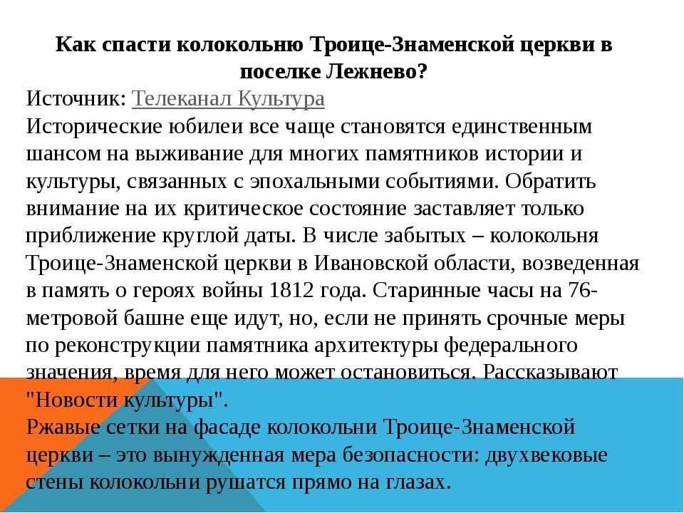 Как спасти колокольню Троице-Знаменской церкви в поселке Лежнево? Источник:Т...