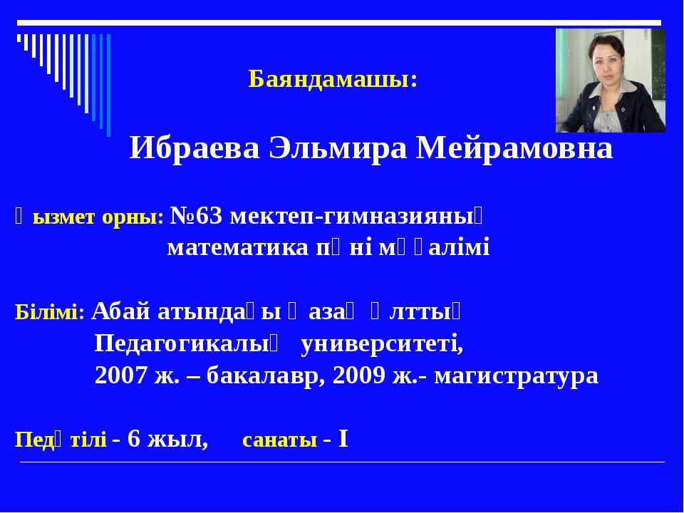 Баяндамашы: Ибраева Эльмира Мейрамовна Қызмет орны: №63 мектеп-гимназияның м...