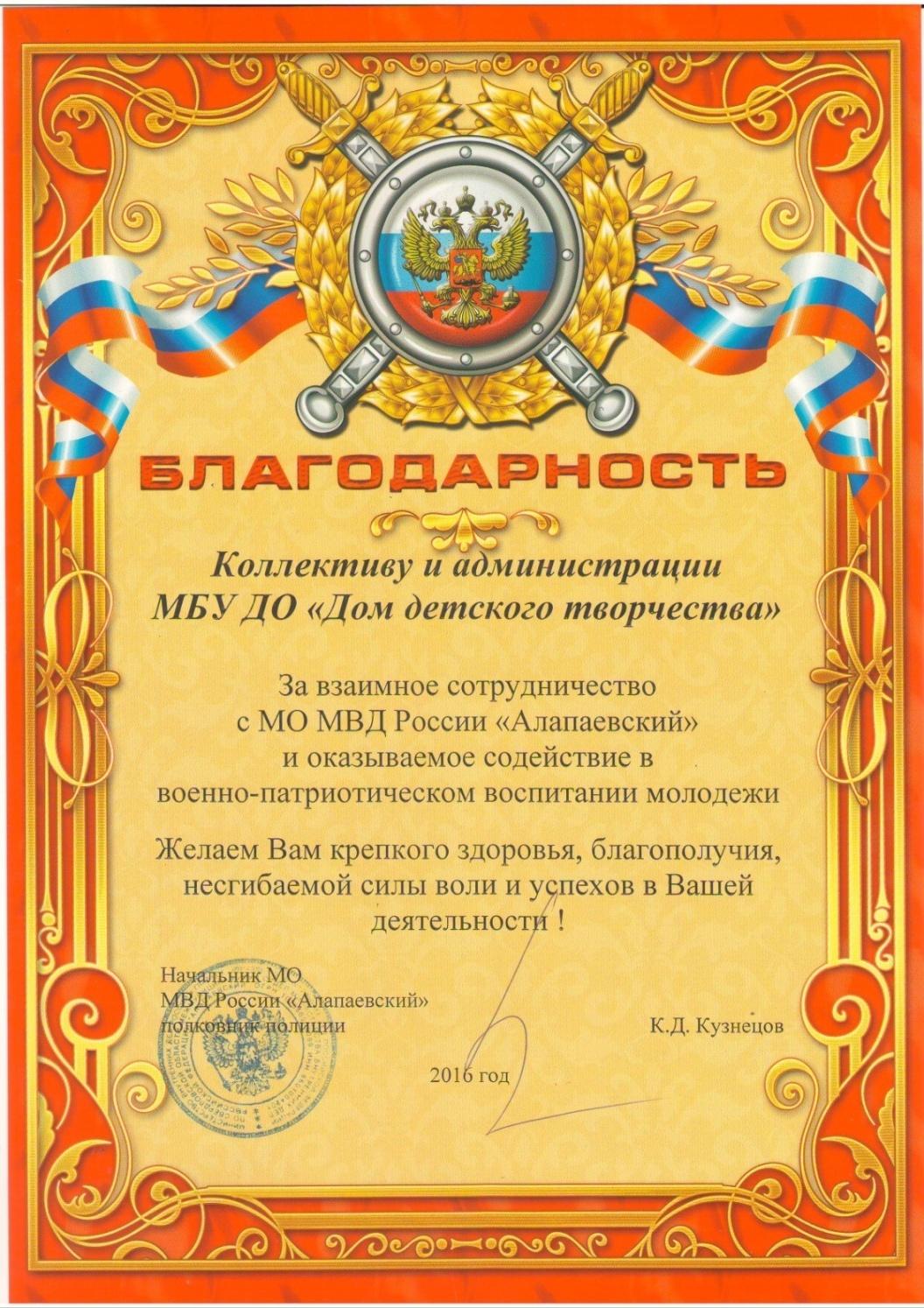 C:\Documents and Settings\Admin\Рабочий стол\фото-в МВД\благодарность.JPG