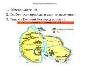 План характеристики Новгородской земли. Местоположение 2. Особенности природ