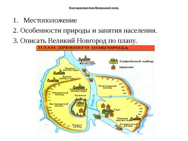 План характеристики Новгородской земли. Местоположение 2. Особенности природ...
