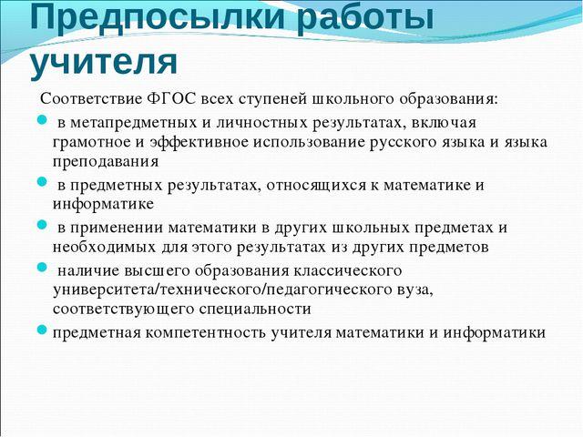 Предпосылки работы учителя Соответствие ФГОС всех ступеней школьного образова...