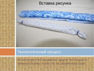 Аналогично изготавливаем скрутку из большого прямоугольника ткани, но не закр