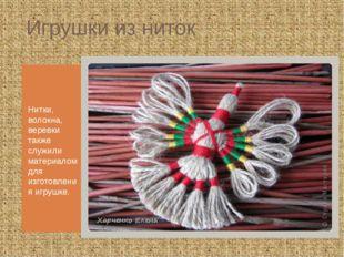 Игрушки из ниток Нитки, волокна, веревки также служили материалом для изготов
