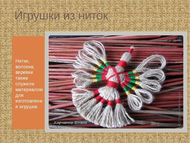 Игрушки из ниток Нитки, волокна, веревки также служили материалом для изготов...