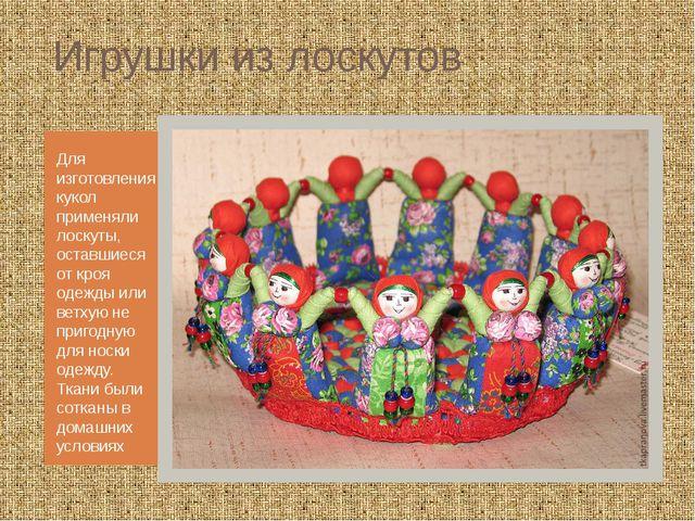 Игрушки из лоскутов Для изготовления кукол применяли лоскуты, оставшиеся от к...