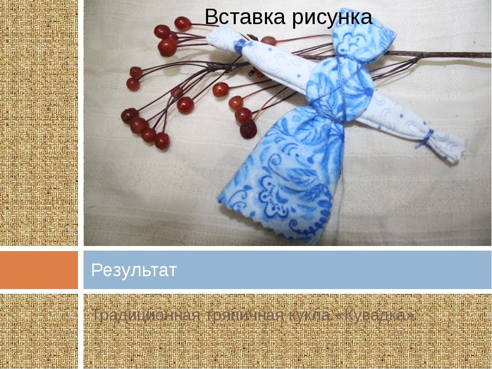 Традиционная тряпичная кукла «Кувадка» Результат