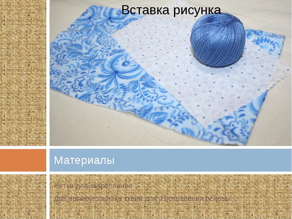 Нитки для закрепления Два прямоугольника ткани для изготовления основы Матери...