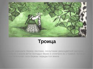 Троица  Девушки украшали березу лентами, лоскутками разноцветной материи, пр