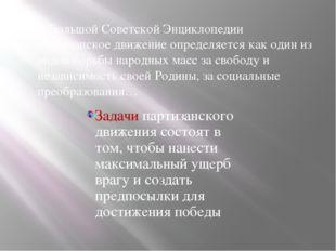 В Большой Советской Энциклопедии партизанское движение определяется как один