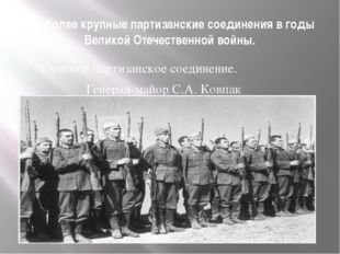 Наиболее крупные партизанские соединения в годы Великой Отечественной войны.