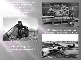 Советский летчик-истребитель Максимович В.П. обучается вождению английского и