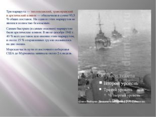 Три маршрута — тихоокеанский, трансиранский и арктический конвои — обеспечили