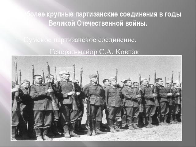 Наиболее крупные партизанские соединения в годы Великой Отечественной войны....