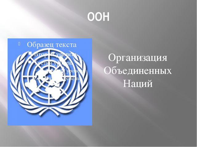 ООН Организация Объединенных Наций