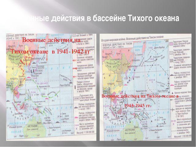 Военные действия в бассейне Тихого океана Военные действия на Тихом океане в...