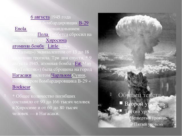 * Утром 6 августа 1945 года американский бомбардировщик B-29 «Enola Gay» под...