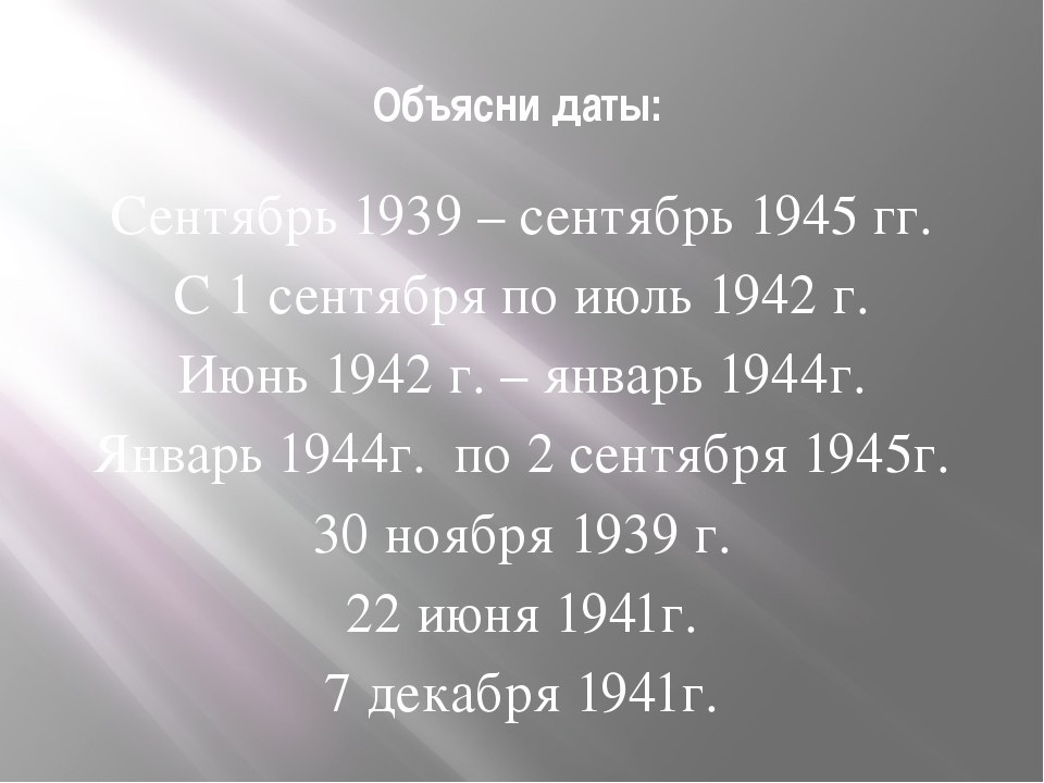 Объясни даты: Сентябрь 1939 – сентябрь 1945 гг. С 1 сентября по июль 1942 г....