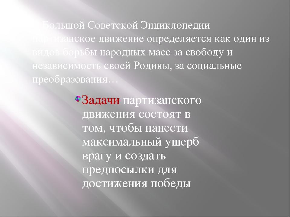 В Большой Советской Энциклопедии партизанское движение определяется как один...